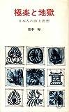極楽と地獄 (1965年) (三一新書)
