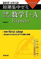 大学入試短期集中ゼミ基礎からの数学1+A Express 2017―10日あればいい!