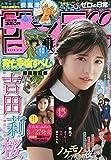 週刊少年サンデー 2020年 4/8 号 [雑誌]