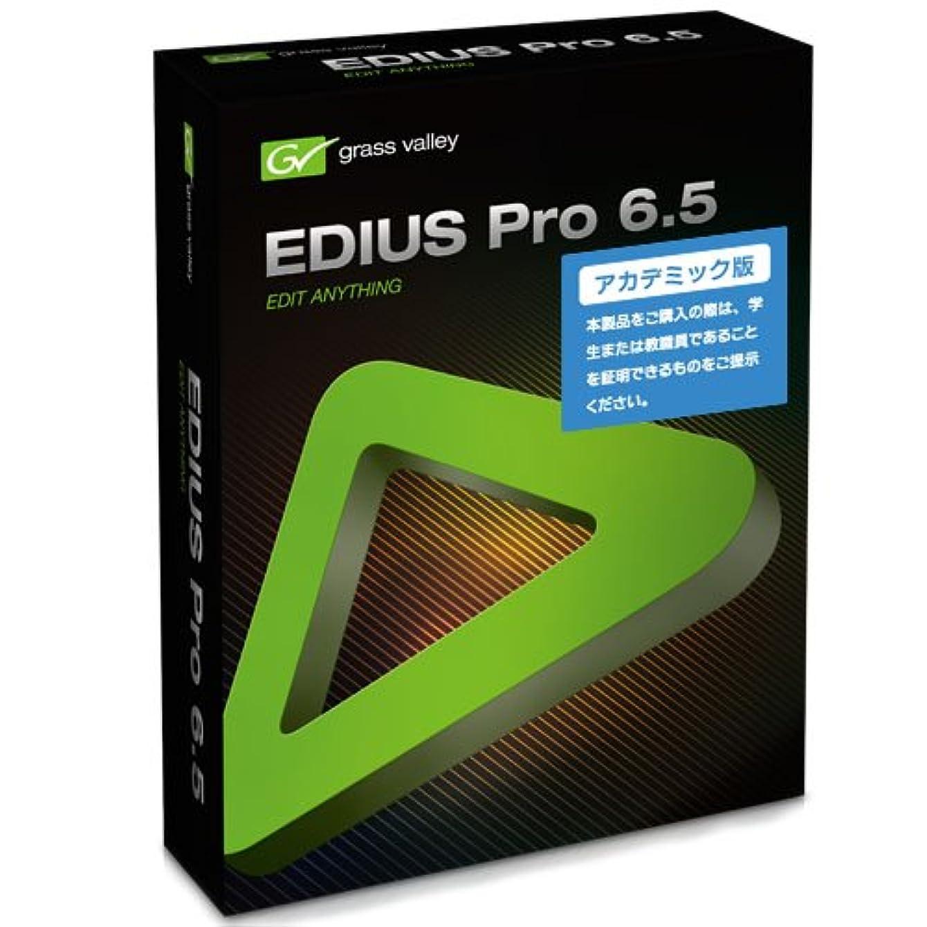 ずらすデザイナー断片グラスバレー EDIUS Pro 6.5 アカデミック版 EPR65-STR-EJ