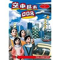 人形劇クロニクルシリーズ3 空中都市008 竹田人形座の世界