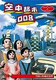 人形劇クロニクルシリーズ3 空中都市008 竹田人形座の世界  (新価格) [DVD]