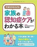 「家族の認知症ケアが分かる本」を読む