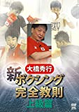 大橋秀行 新ボクシング完全教則 上級篇[DVD]