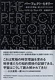 パーフェクト・セオリー 一般相対性理論に挑む天才たちの100年