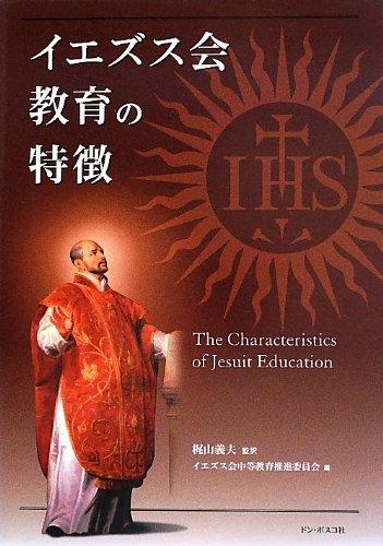 イエズス会教育の特徴