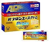 パブロンエースPro微粒 12包