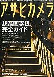 アサヒカメラ 2015年 09 月号 [雑誌]