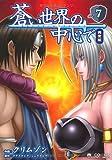 蒼い世界の中心で 完全版7 (マイクロマガジン☆コミックス)