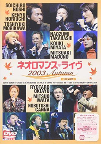 ライブビデオ ネオロマンス・ライヴ 2003 Autumn [DVD] / コーエー