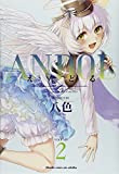 ANDOL 2 (完結) (バンブーコミックス WINセレクション)