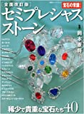 セミプレシャスストーン 全面改訂版―稀少で貴重な宝石たち40 (双葉社スーパームック)