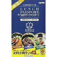 ランチパスポート 愛媛松山版 Vol.20