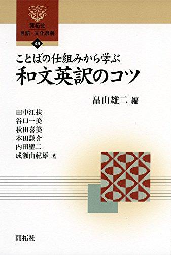 ことばの仕組みから学ぶ和文英訳のコツ (開拓社言語・文化選書)の詳細を見る