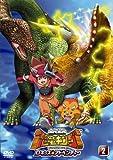 古代王者 恐竜キング Dキッズ・アドベンチャー 2 [DVD]