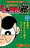 でんぢゃらすじーさん邪 第4巻 (てんとう虫コロコロコミックス)