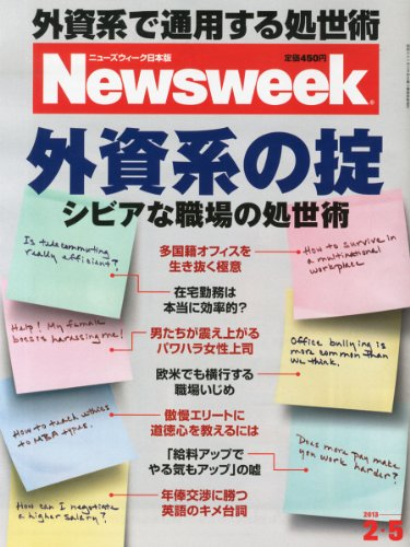 Newsweek (ニューズウィーク日本版) 2013年 2/5号 [雑誌]の詳細を見る