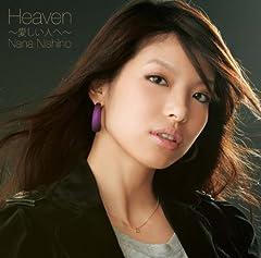 西野名菜「Heaven 〜愛しい人へ〜」の歌詞を収録したCDジャケット画像