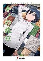 キノの旅XX the Beautiful World (電撃文庫)