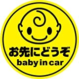 Sticker Shop Haru BABY IN CAR マグネット お先にどうぞ ぱっちり 丸型 イエロー