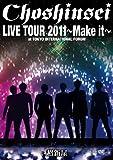 "LIVE TOUR 2011 ""Make it"" at 東京国際フォーラム [DVD]"