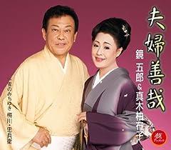 夫婦善哉♪鏡五郎&真木柚布子のCDジャケット