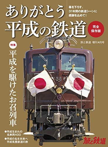 旅と鉄道 2019年増刊4月号 ありがとう平成の鉄道