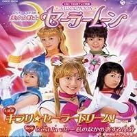Pretty Guardian Sailor Moon - Kirari * Sailor Dream (2003-11-19)