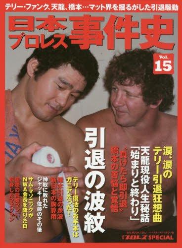 日本プロレス事件史 vol.15 引退の波紋 (B・B MOOK 1253 週刊プロレススペシャル) -