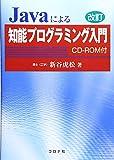 改訂 Javaによる知能プログラミング入門 ―CD-ROM付―