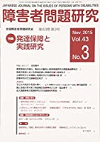 障害者問題研究 第43巻第3号(Nov. 20―季刊 特集:発達保障と実践研究