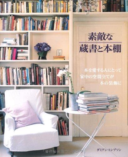 素敵な蔵書と本棚 (GAIA BOOKS)の詳細を見る