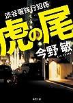 虎の尾: 渋谷署強行犯係 (徳間文庫 こ)