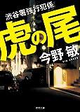 虎の尾: 渋谷署強行犯係 (徳間文庫) 画像