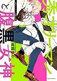 秀才リーマンと腹黒女神【電子特典付き】 (フルールコミックス)