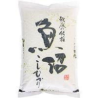 【精米】魚沼産 無洗米 コシヒカリ 2kg 平成30年産