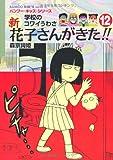 新 花子さんがきた!! (12) (バンブー・キッズ・シリーズ) 画像