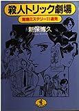 殺人トリック劇場―難題ミステリー11連発 (ワニ文庫)