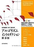 アルゴリズムイントロダクション 第3版 第2巻: 高度な設計と解析手法・高度なデータ構造・グラフアルゴリズム (世界標準MIT教科書)