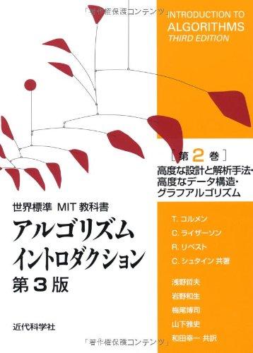 アルゴリズムイントロダクション 第3版 第2巻: 高度な設計と解析手法・高度なデータ構造・グラフアルゴリズム (世界標準MIT教科書)の詳細を見る