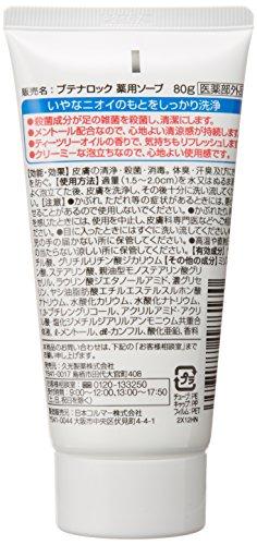 ブテナロック 足洗いソープ 80g (医薬部外品)