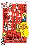 教科書では教えてくれない イエス・キリストと神武天皇 茂木誠が世界の五大宗教を講義する (Knock the Knowing)
