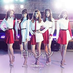白いシャツ(初回限定盤B)(DVD付)