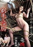 奇縄 第四章 剃毛と浣腸 伊東紅蘭 [DVD]