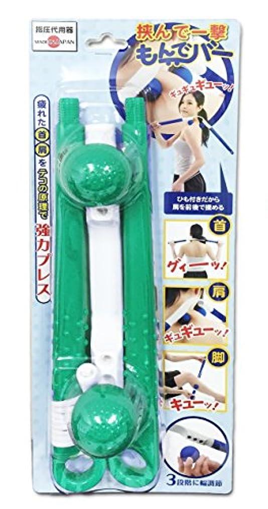 時代遅れ予測する作るきつい肩こり専用器具 もんでバー (指圧代用機) 日本製 (グリーン)