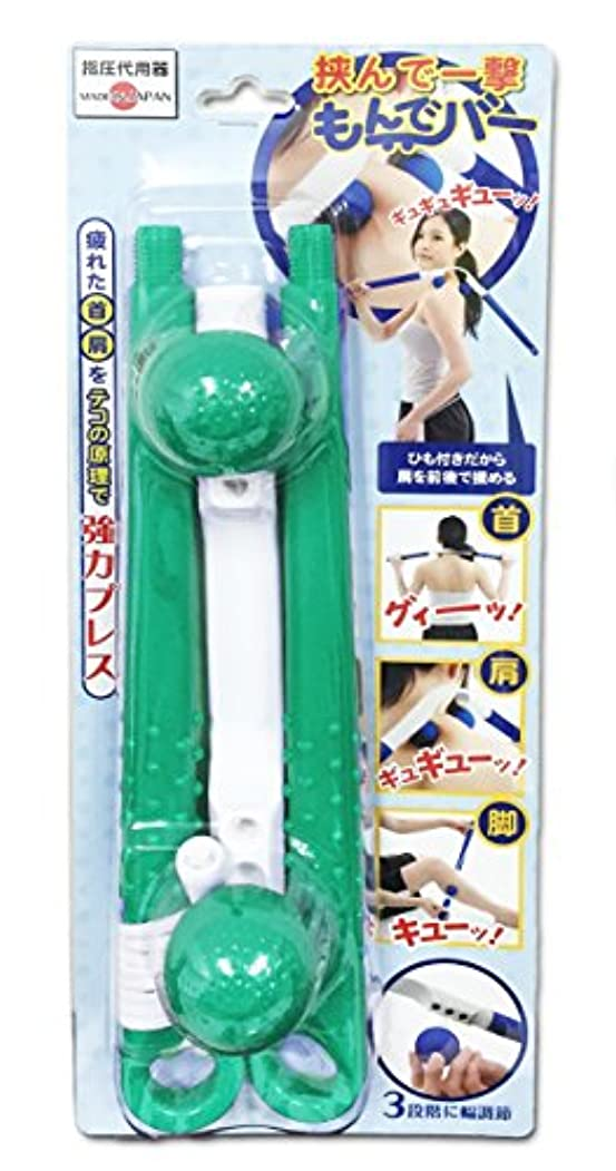 忠実に戦士あいさつきつい肩こり専用器具 もんでバー (指圧代用機) 日本製 (グリーン)