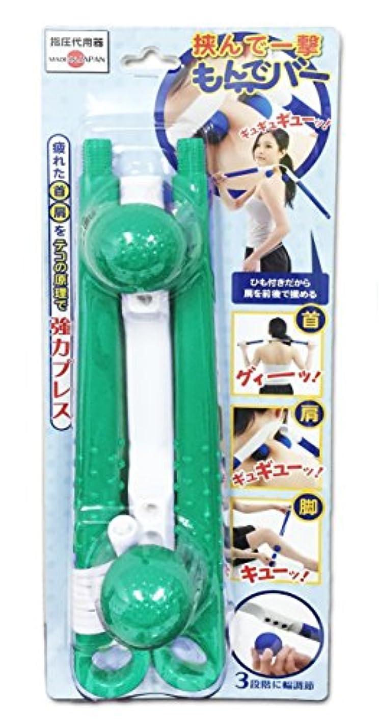 機関車細胞相反するきつい肩こり専用器具 もんでバー (指圧代用機) 日本製 (グリーン)