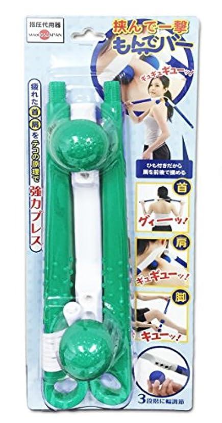 に誕生日真鍮きつい肩こり専用器具 もんでバー (指圧代用機) 日本製 (グリーン)