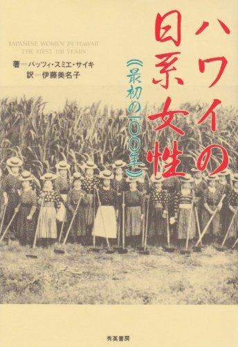 ハワイの日系女性―最初の100年