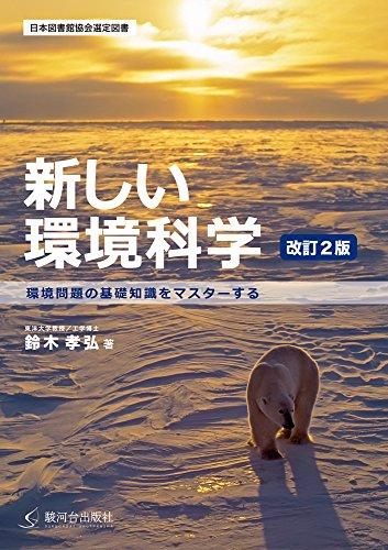 新しい環境科学: 環境問題の基礎知識をマスターする